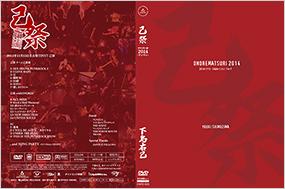 己祭り2014